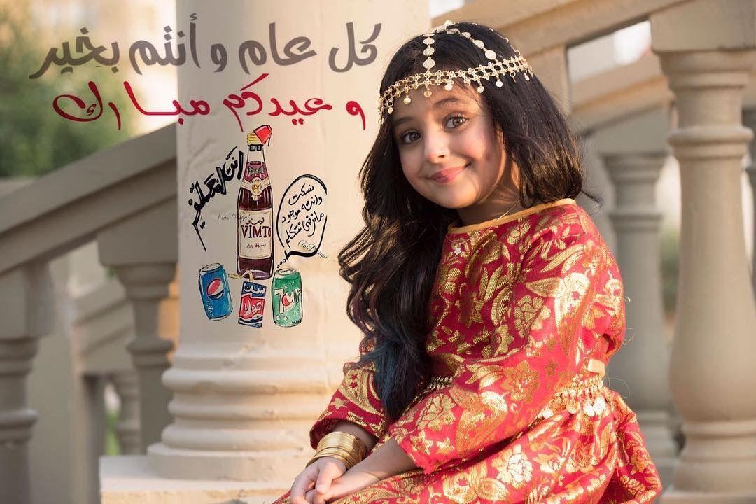 Kuwaiti Children Kuwaiti Child Zainah Alsafar زينه الصفار Kuwait Kids Kuwaiti Beauty Beautiful Little Girls Persian Children Kids And Parenting