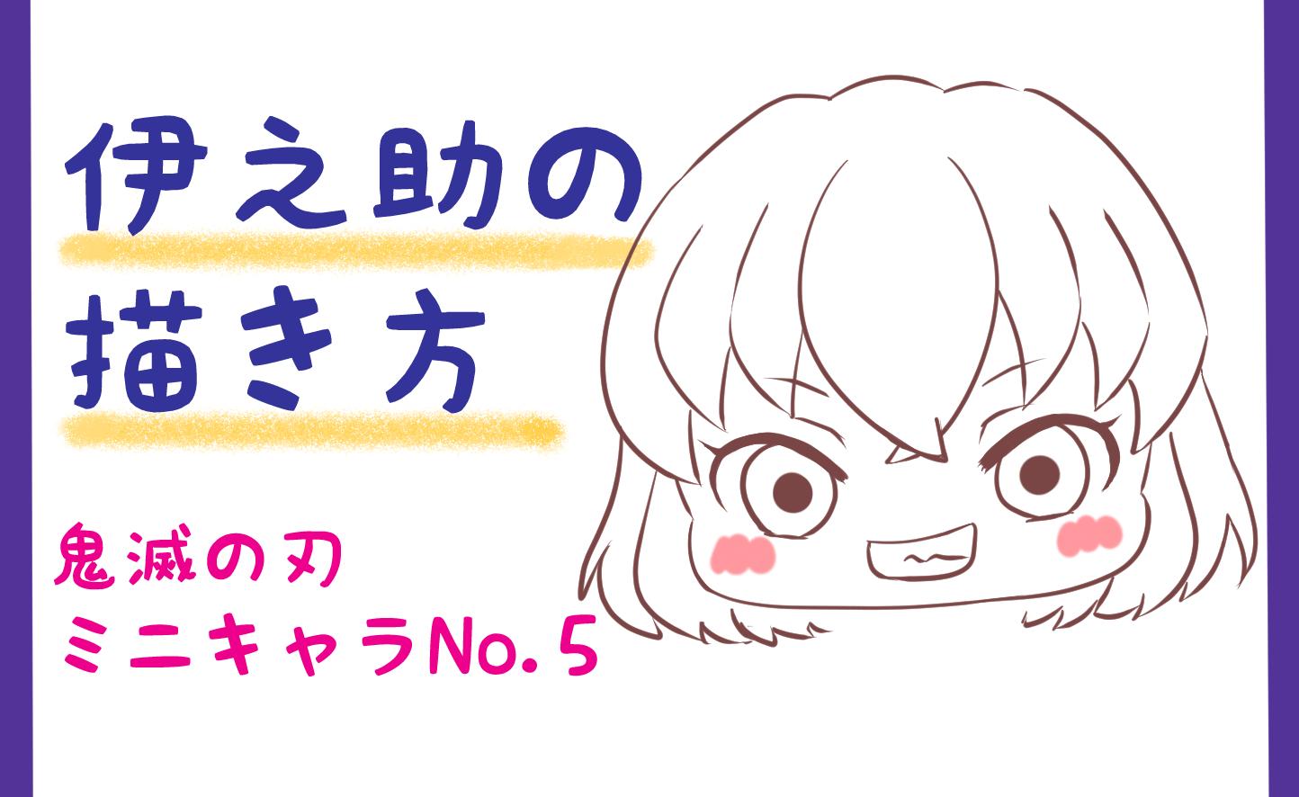胡蝶しのぶ書き方簡単ミニキャラ