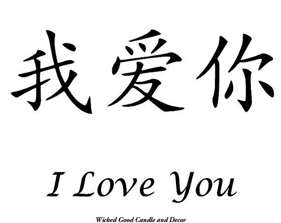 Vinyl Sign Chinese Symbol I Love You By Wickedgooddecor On Etsy