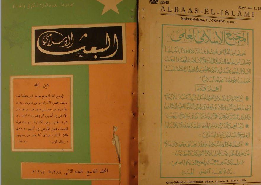 الحقوق السياسية للذميين في الدولة الإسلامية مقال كتبه الدكتور عبدالكريم زيدان في ستينيات القرن الماضي ون شر في مجلة الب عث الاسلامي و Bullet Journal Journal