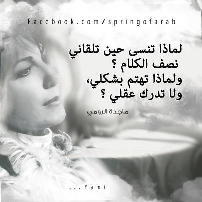 ماجدة الرومي Arabic English Quotes Song Words Beautiful Words