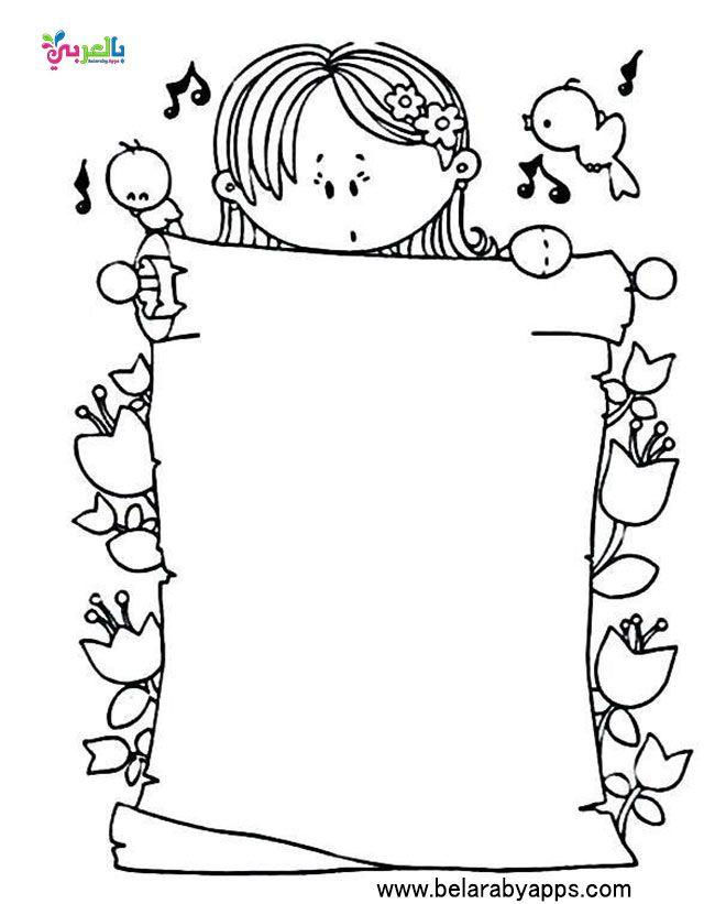 Preschool borders black and white clipart 2 - WikiClipArt