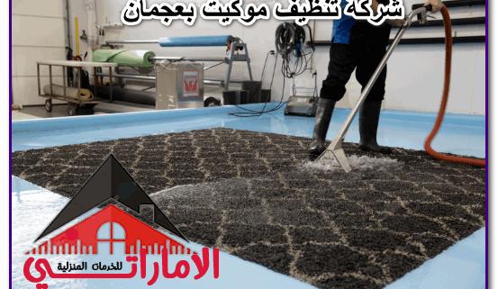 شركة تنظيف موكيت بعجمان 0568442410 الشروق للخدمات المنزلية بالامارات Carpet Cleaning Company Contemporary Rug Home Decor