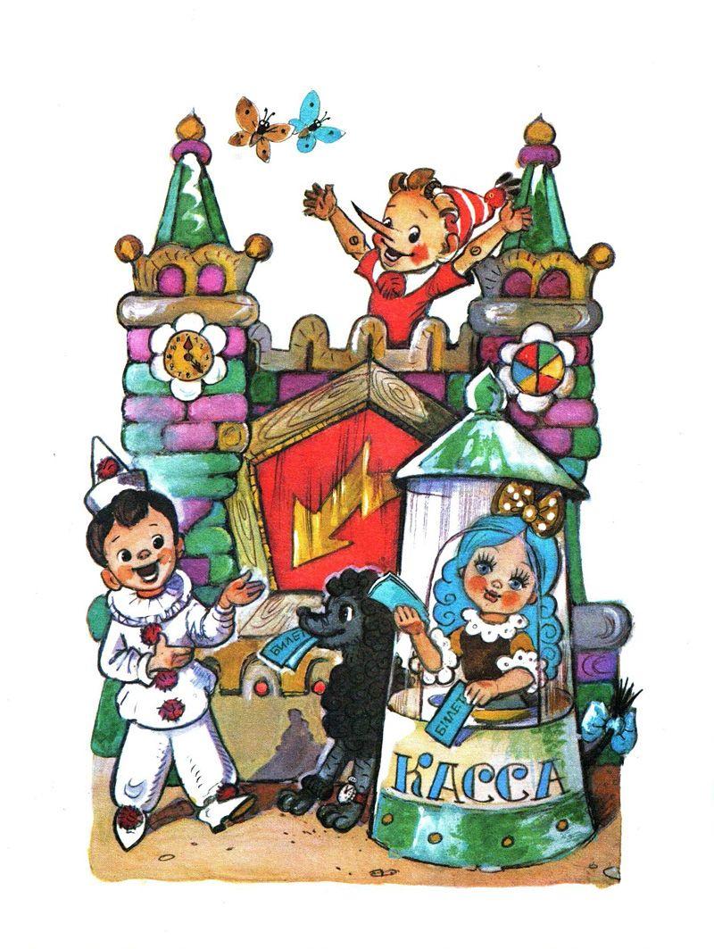 .Иллюстратор Леонид Владимирский.Автор Алексей Толстой ...