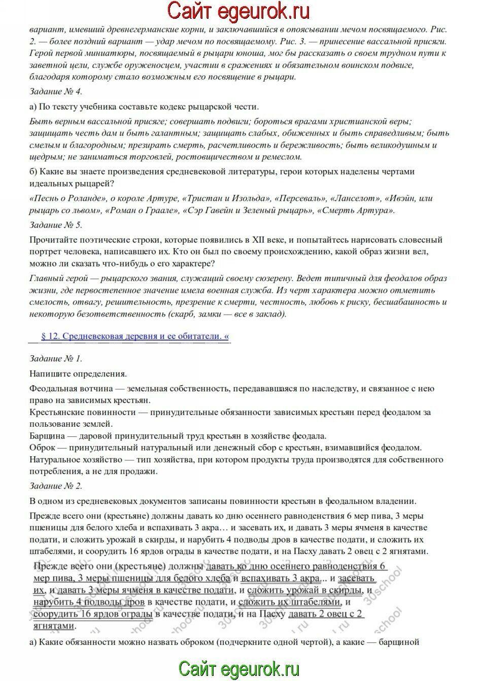 Русский язык бунеев и бунеева комиссарова текучева 6 класс ответы