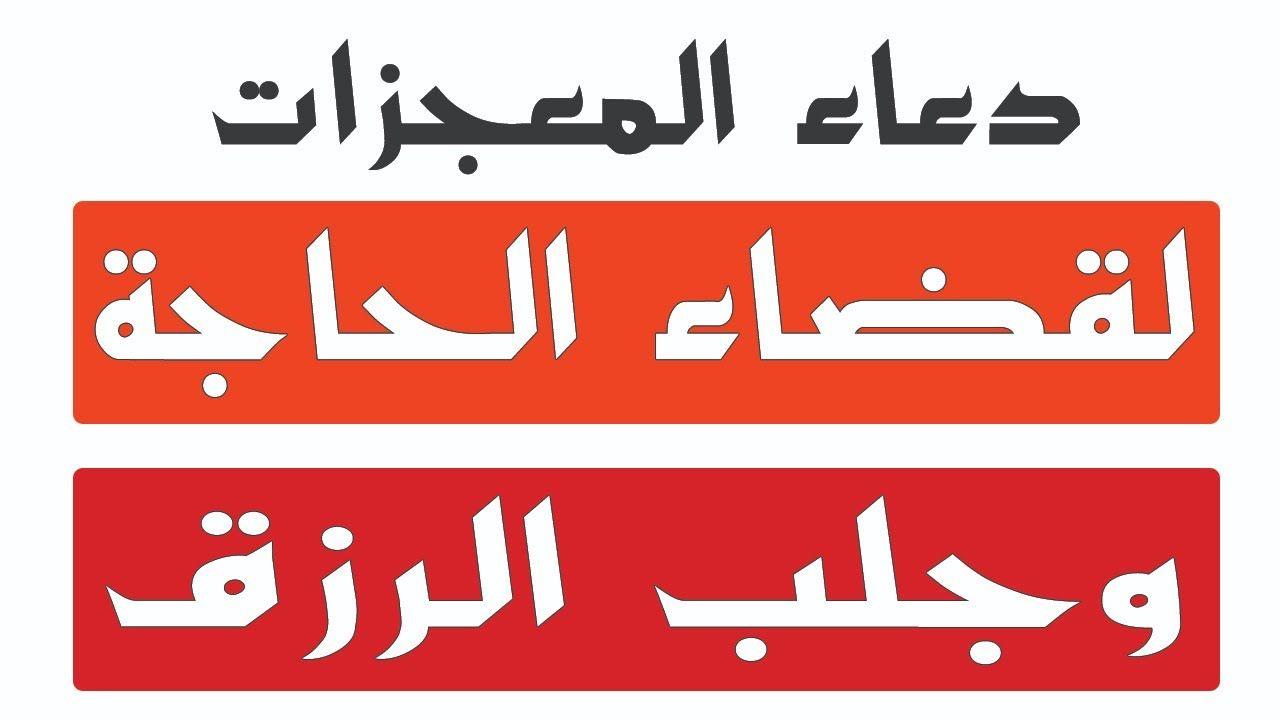 دعاء المعجزات لقضاء الحاجة وجلب الرزق Islamic Phrases Phrase Arabic Calligraphy