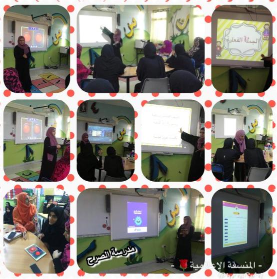مدرسة الصرح للتعليم الاساسي ١ ٤ On Twitter Teaching Tools Teaching A Classroom