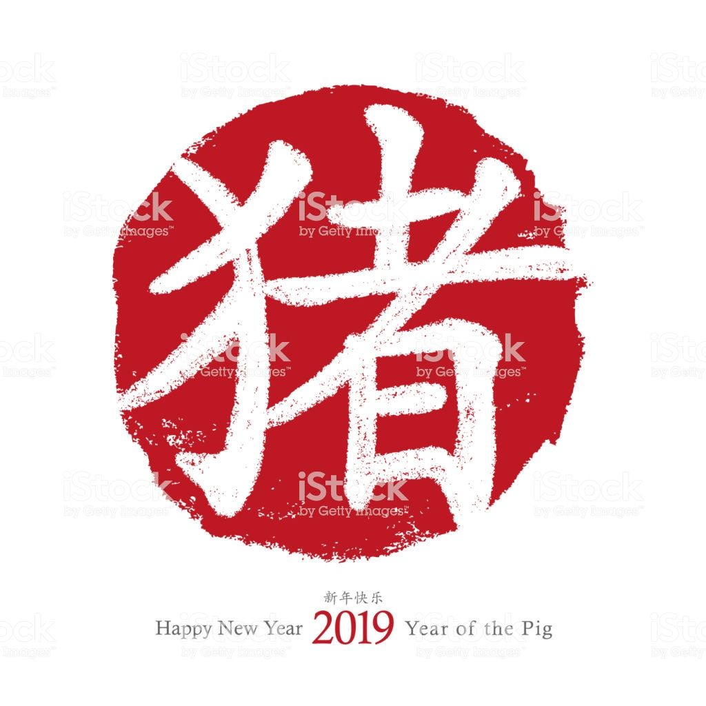 Chinese Lunar New Year of the Pig. Vector card design
