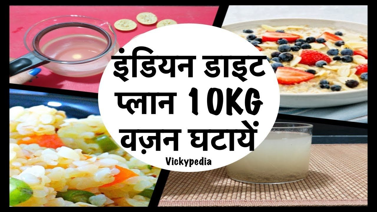 Winter indian diet plan for weight loss hindi veg plan how to winter indian diet plan for weight loss hindi veg plan how to lose weight forumfinder Images