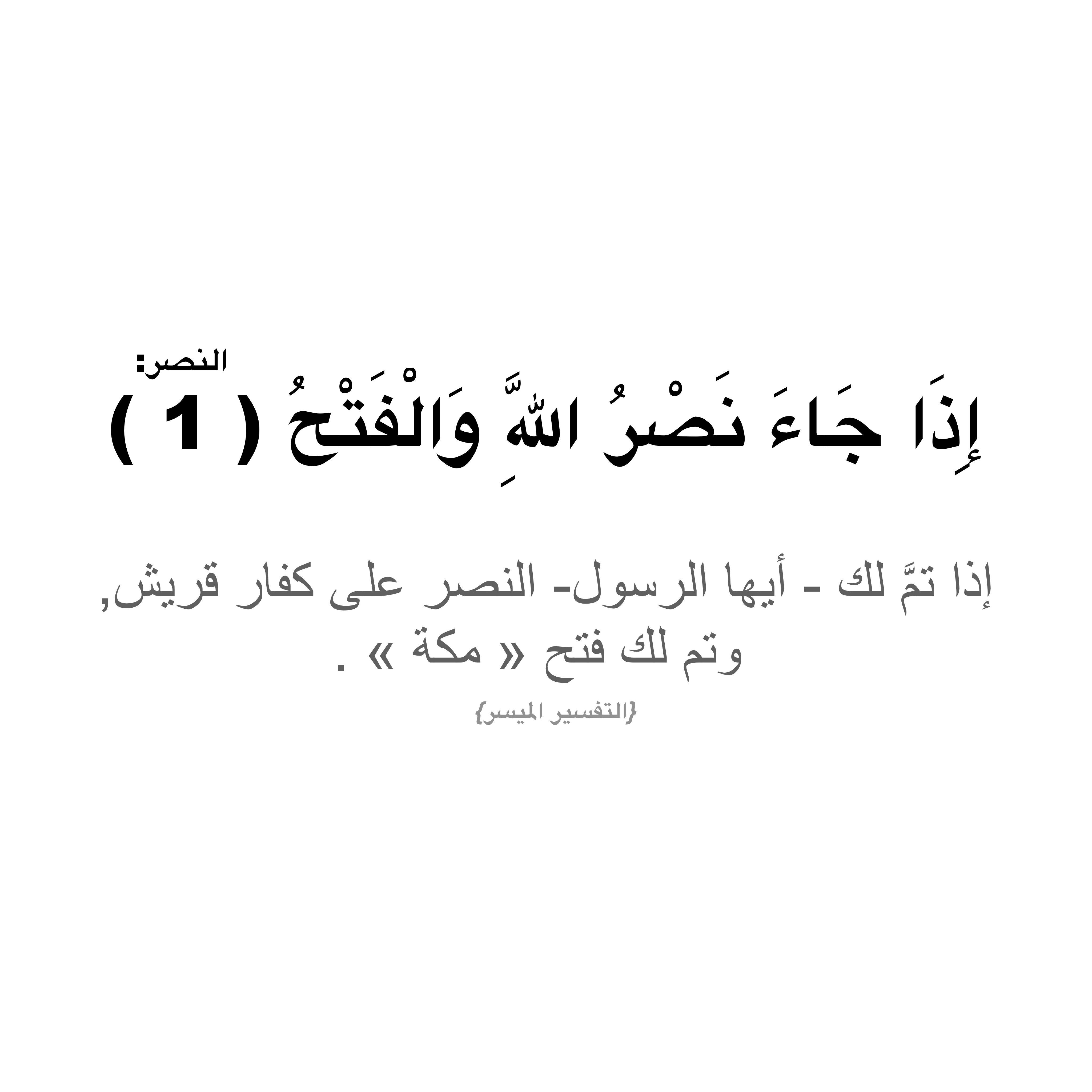 القرآن سورة آية تفسير النصر Quran Math Arabic Calligraphy