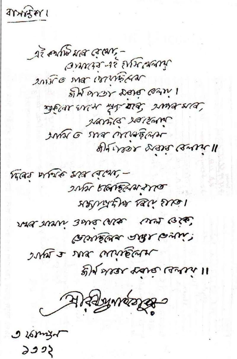 Rabindranath Tagore Is A Famous Poet Poem In The World He Is Bangali Few Days Ago 153 Birthday Celebration My Dreams Quotes Bengali Poems Rabindranath Tagore