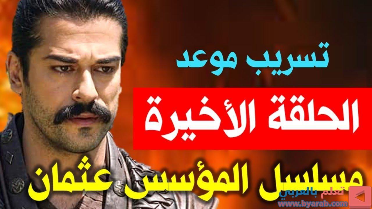 تسريب موعد الحلقة الأخيرة ونهاية الموسم الأول من عثمان وموعد الثاني Movie Posters Playbill Movies