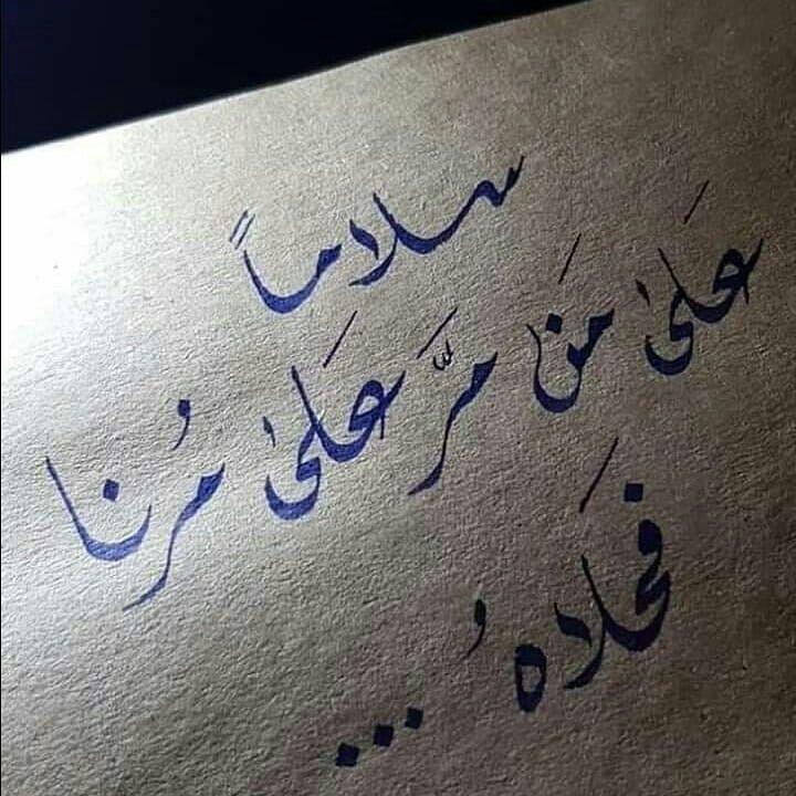 لا تقهر أحدا لتسعد نفسك ولا تظلم شخصا لت برر أخطائك حاول دائما بناء سعادتك بعيدا عن آلام الناس Calligraphy Quotes Love Handwritten Quotes Words Quotes