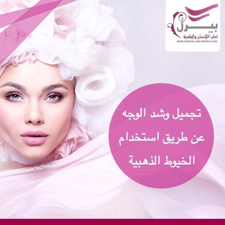 الاستعمالات لتجميل و شد الوجه عن طريق الخيوط الذهبية تحديد الفك رفع الحواجب رفع الوجنتين Sleep Eye Mask Dental Personal Care