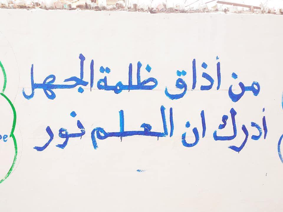 جداريات من أذاق ظلمة الجهل أدرك أن العلم نور مصطفى نور الدين Arabic Calligraphy Calligraphy