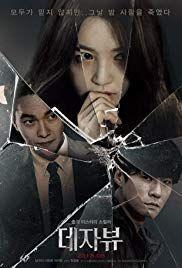 Deja Vu (2018)(W) Mystery Thriller. Movie is about Ji Min ...