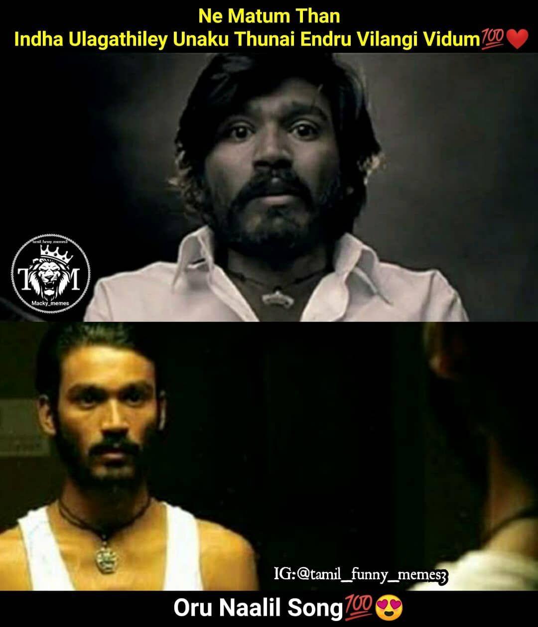 Now Tamil Funny Memes For Instagram Facebook Whatsapp Tarding Tamil Memes 2020 Tamil Funny Memes Very Funny Jokes Tamil Love Memes