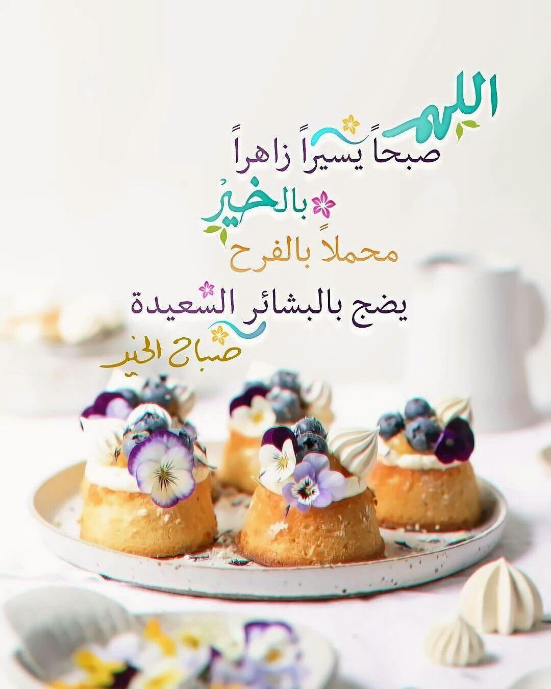 آل ل ہم آمي ن ي آرب آل عآل مي ن Good Morning Arabic Bakery Morning Greetings Quotes