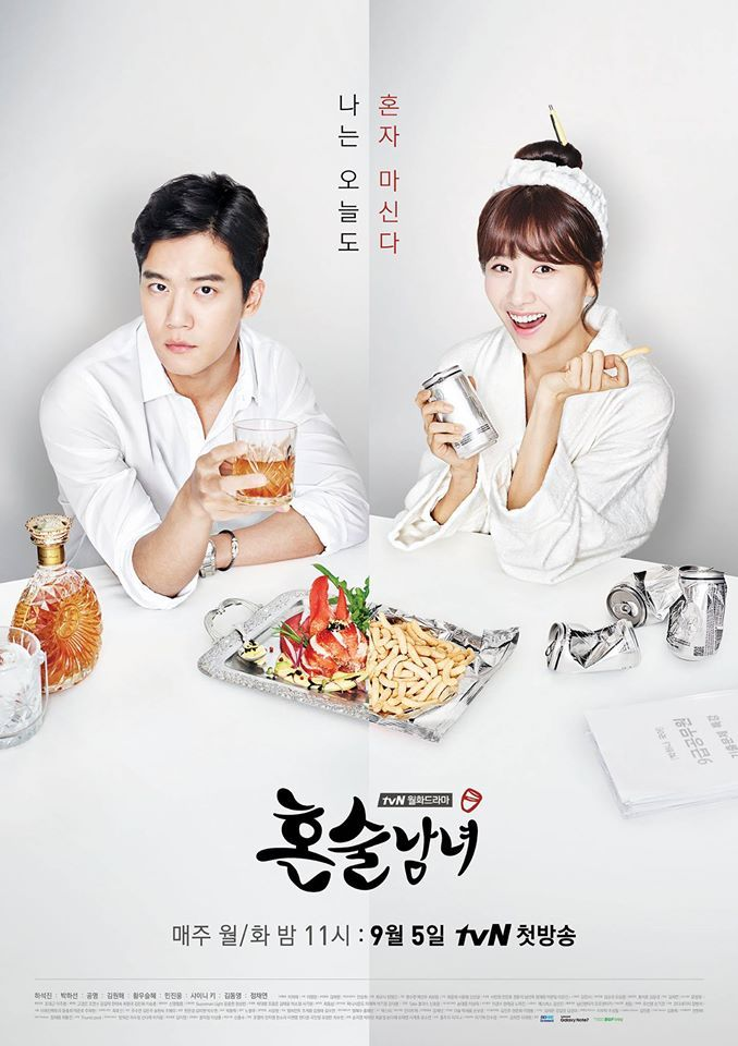 Let's Drink, a.k.a. Drinking Solo (South Korea, 2016; tvN). Starring Ha Seok-jin, Park Ha-sun, Hwang Woo-seul-hye, Min Jin-woong, Kim Won-hee, Gong Myung, Key, Kim Dong-young, Jung Chae-yeon. Airs Mondays at 11 p.m. (2 eps/week; 16 episodes total.) [Info via AsianWiki & Wikipedia.] >>> Available on DramaFever. (Updated: Sept. 7, 2016.)
