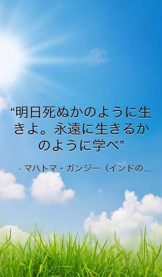 明日 死ぬ か の よう に 生きよ 永遠 に 生きる か の よう に 学べ 今日の名言: 明日死ぬかのように生きよ。永遠に生きるかのように学べ。