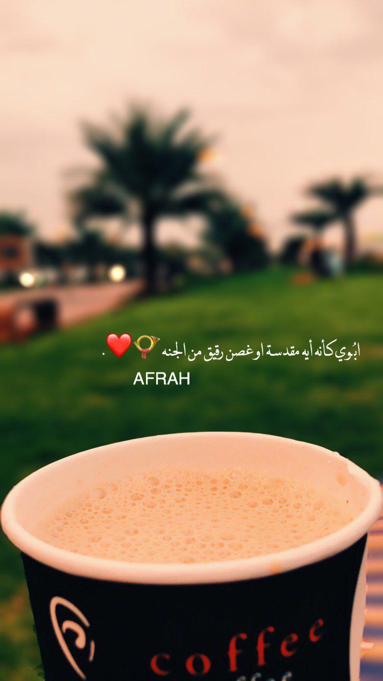 كوفي اب ابوي تصويري Beautiful Arabic Words Photo Quotes Picture Quotes