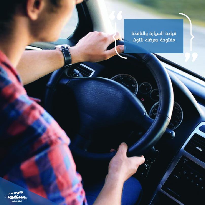 أكدت بعض الدراسات ان قيادة السيارة والنافذة مفتوحة لمدة تعدل ساعة ونصف تعرضك لنسبة تلوث تقدر بـ 45 من التلوث أخبار من العالم Steering Wheel Social