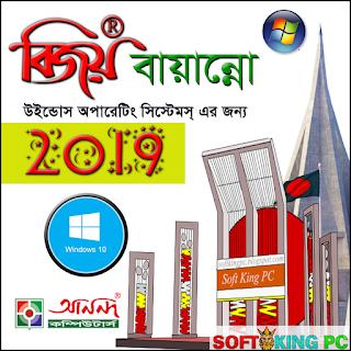 Bijoy Bayanno 2019 Full Version For Windows 10 8 8 1 7 Vista Xp 32 Bit And 64 Bit Windows 10 Using Windows 10 Windows