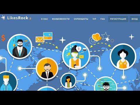 LikesRock - Маркетинг в Социальных Сетях RU