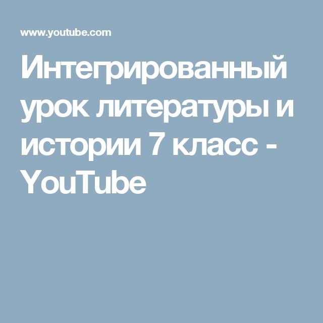 Интегрированный урок литературы и истории 7 класс - YouTube