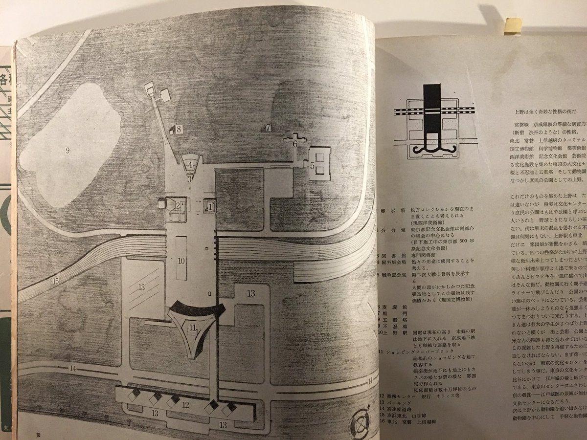 1959 建築家大高正人 上野公園計画案 建築家 正人 計画
