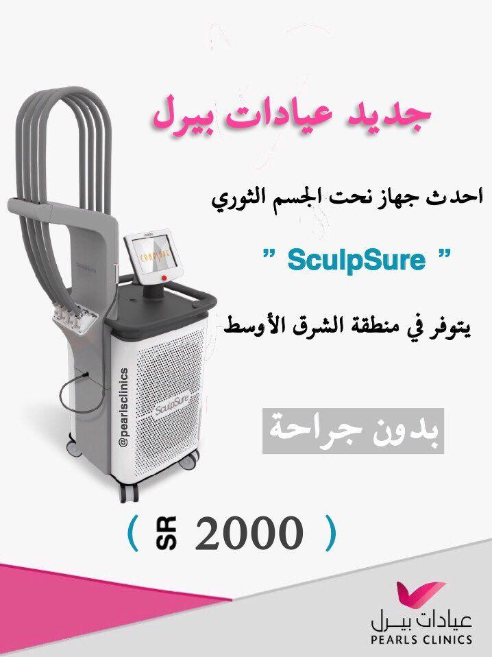 جديد سكلابشور ليزر لتحليل الدهون المتراكمه بالليزر بدون جراحة مدة الجلسة خلال 25 دقيقة فقط Sculpsure Vacuum Home Appliances