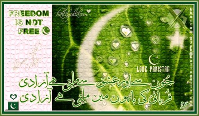 Junoon Se aur Ishq se Milti hai Azadi MP3 Free download | Film