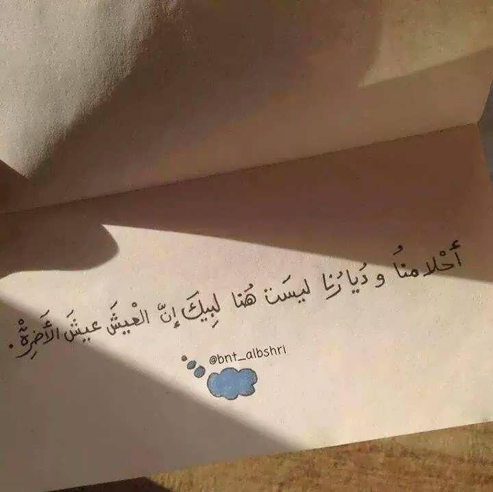 اجمل صور الكلمات عن الدنيا الاخرة Talking Quotes Arabic Quotes Quotes