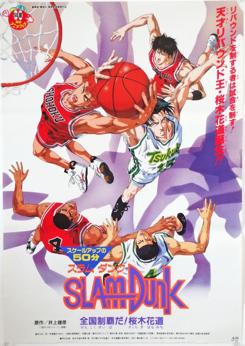 "Japanese Anime. Japanese Movie Poster. ""Slam Dunk; Conquer"