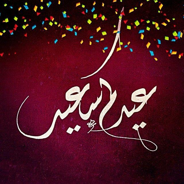 عيدكم مبارك جميعا Eid Photos Eid Stickers Adha Card