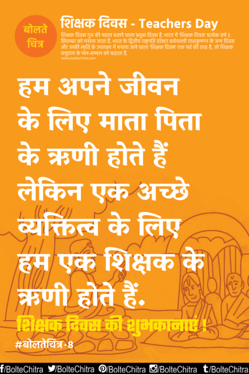 Teachers Day Quotes Greetings Whatsapp SMS in Hindi with