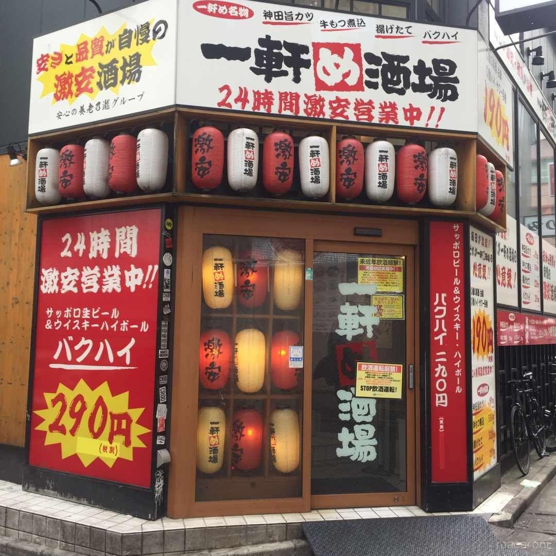 渋谷は居酒屋の激戦区 タイプ別おすすめのお店15選 Macaroni