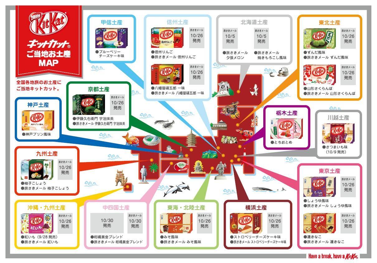 Regional KitKat map
