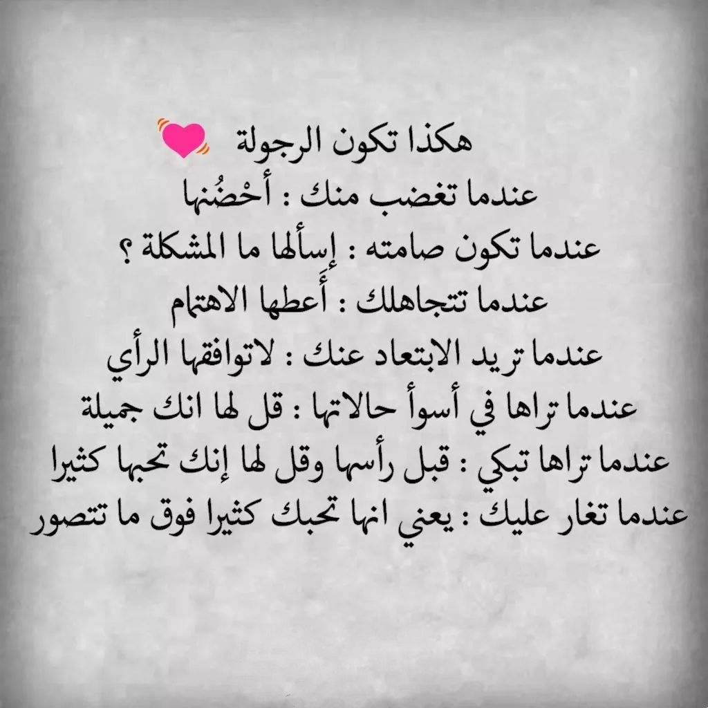 Pin By Nahla On نور عيني S Words Quotes Words Quotes