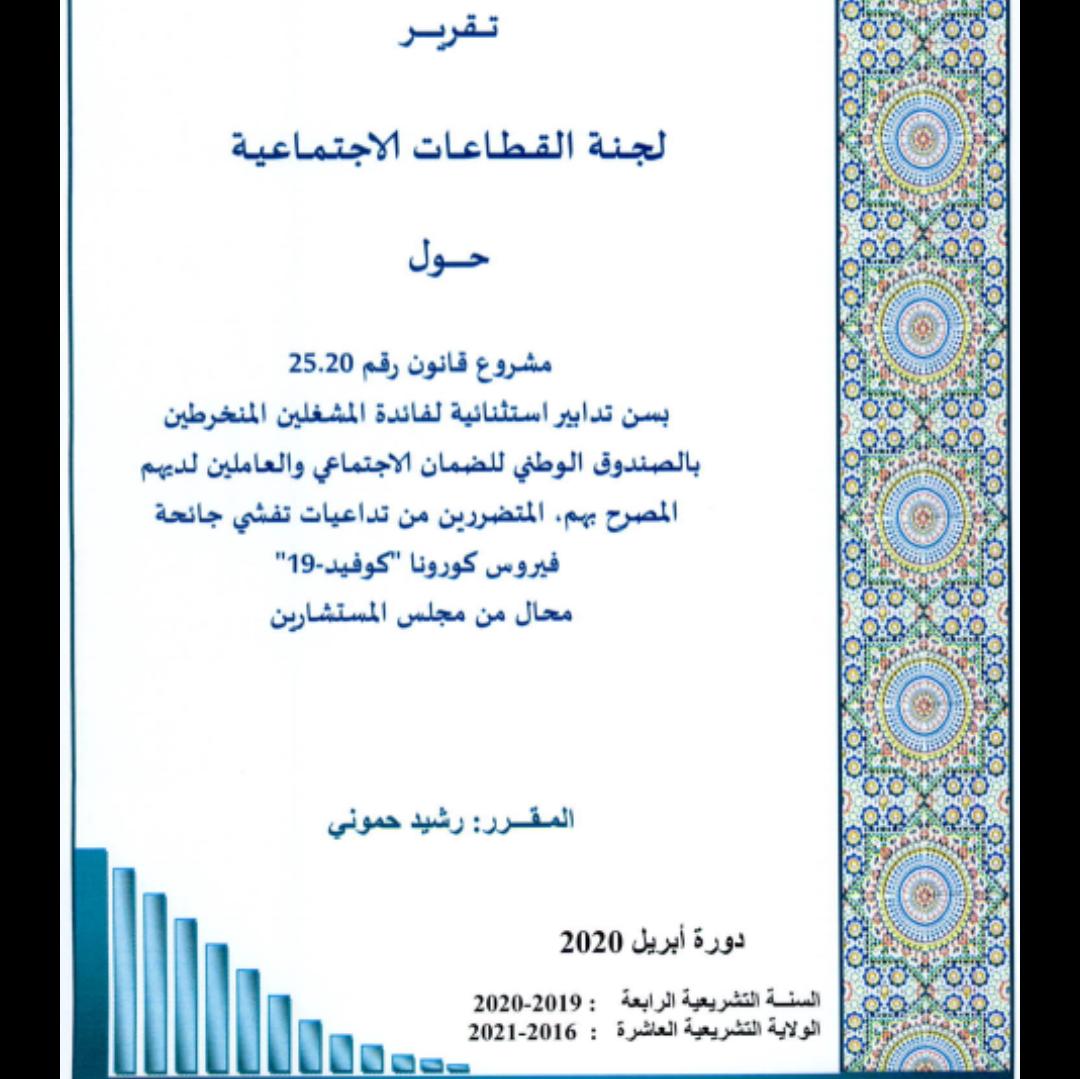 تقرير لجنة القطاعات الاجتماعية حول مشروع قانون رقم 25 20 بسن تدابير استثنائية لفائدة المشغلين المنخرطين بالصندوق الوطني للضمان الاجتماعي والعاملين لديهم Supplies