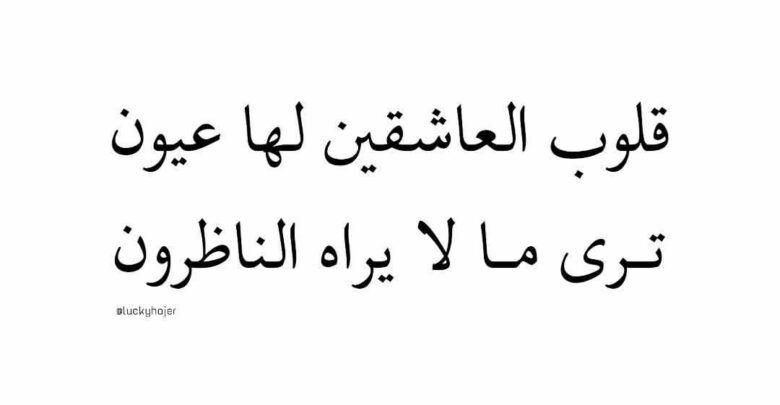 اشعار للحبيب الغالي رومانسية لدرجة كبيرة جدا Arabic Calligraphy Calligraphy
