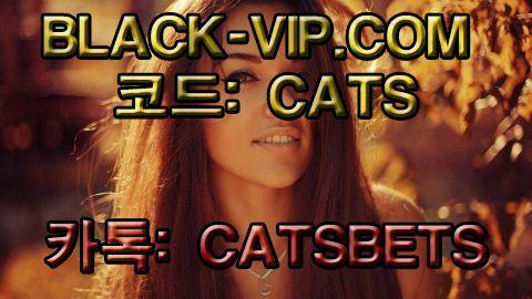 토토갤러리↔┼ BLACK-VIP.COM ┼┼ 코드 : CATS┼토토게임~토토노하우 토토갤러리↔┼ BLACK-VIP.COM ┼┼ 코드 : CATS┼토토게임~토토노하우 토토갤러리↔┼ BLACK-VIP.COM ┼┼ 코드 : CATS┼토토게임~토토노하우 토토갤러리↔┼ BLACK-VIP.COM ┼┼ 코드 : CATS┼토토게임~토토노하우 토토갤러리↔┼ BLACK-VIP.COM ┼┼ 코드 : CATS┼토토게임~토토노하우 토토갤러리↔┼ BLACK-VIP.COM ┼┼ 코드 : CATS┼토토게임~토토노하우