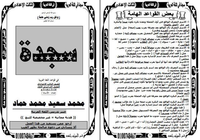 اقوى مذكرة لشرح نحو الثالث الاعدادى ترم اول 2018 للاستاذ محمد حماد