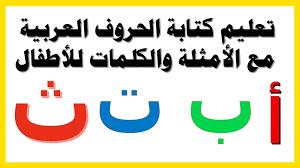 تعليم كتابة الحروف العربية للاطفال مجانا اللغة العربية Tech Company Logos Company Logo Math