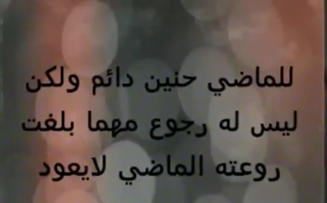 Pin By Batoul Elkourchi On مما راق لي Arabic Love Quotes Love Quotes Quotes