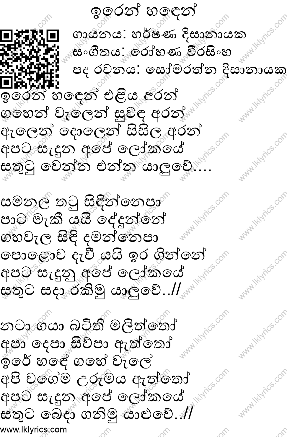 Iren Handen Lyrics Lk Lyrics Lyrics Songs Past Papers