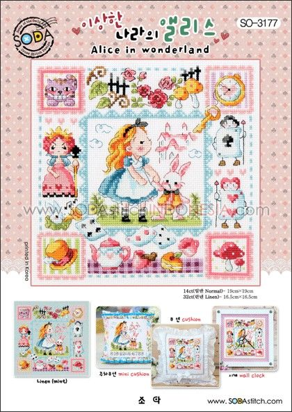 Sodastitch Indonesia PKT-SO-3177 - Paket Alice In Wonderland