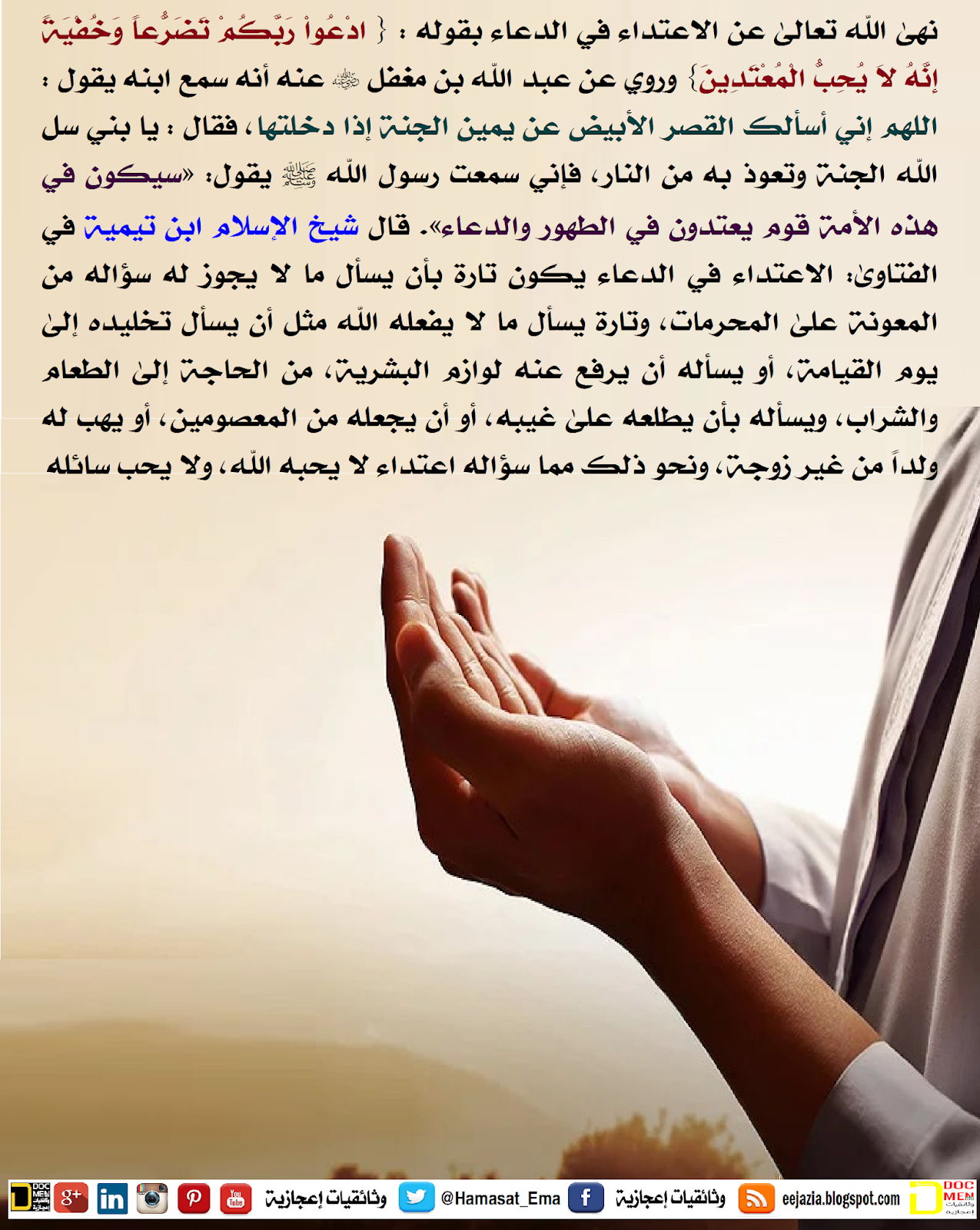 من موانع إجابة الدعاء الاعتداء في الدعاء Blog Blog Posts Holding Hands