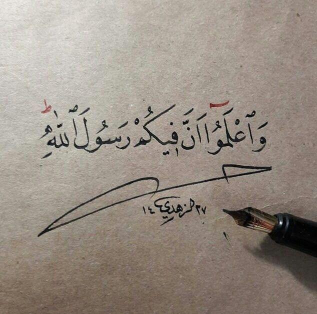 واعلموا أن فيكم رسول الله Arabic Calligraphy Islam Quran Quran
