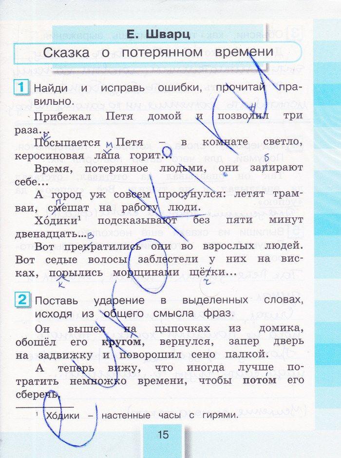 Кубасова тестовые задания литературные чтения для 3 класса скачать
